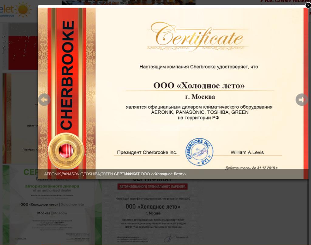 страница с сертификатами
