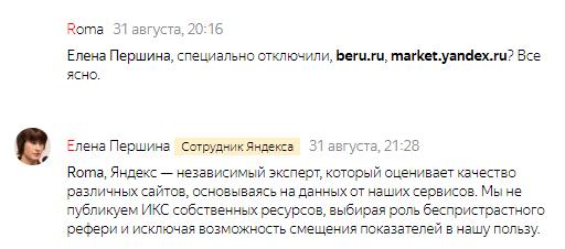 Яндекс не показывает ИКС своих сервисов.