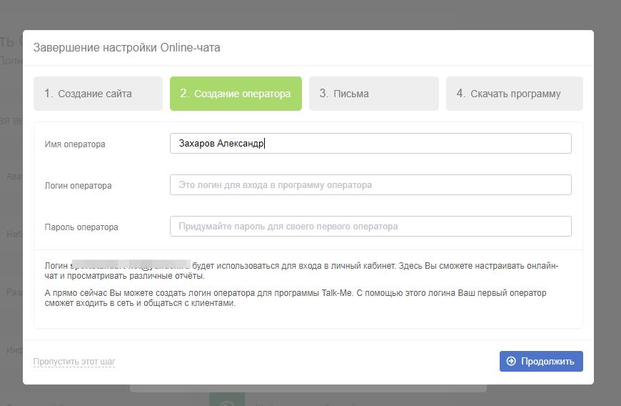 Форма для регистрации оператора в бизнес чате.