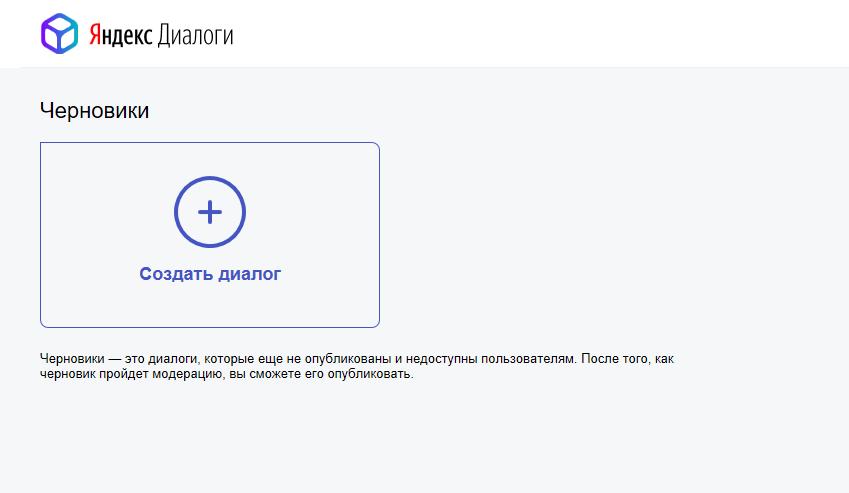 Черновики Яндекс Диалогов