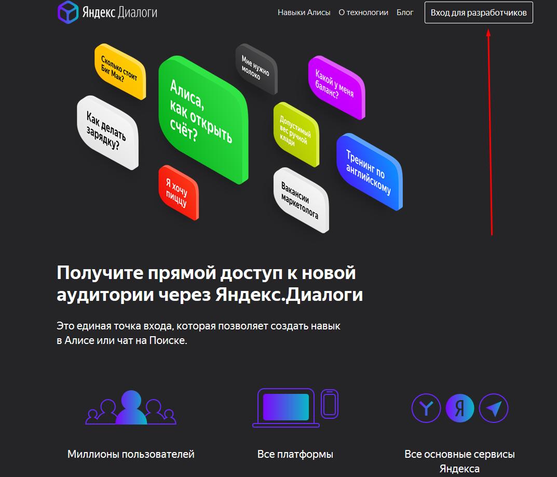 Главная страница Яндекс Диалогов.