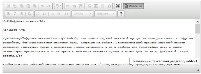 разметка тегами html