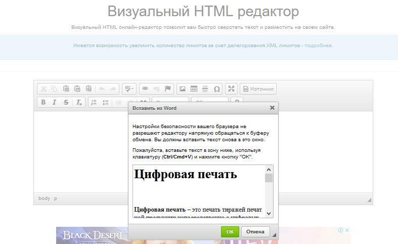 импорт текста из редактора word