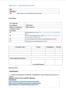 Пример шаблона для составления технического задания на текст